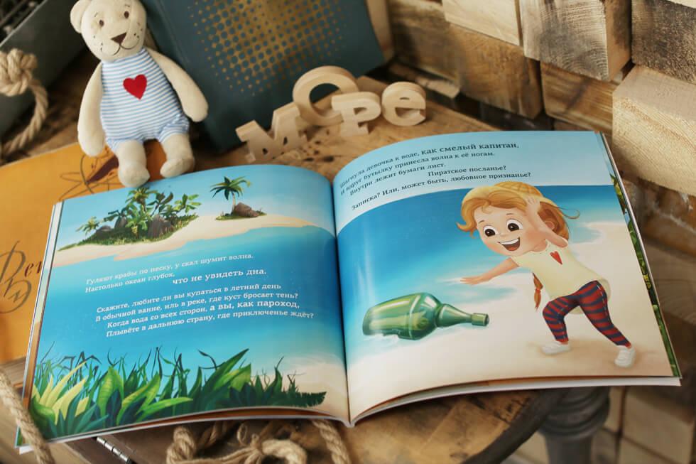 Именная книга для девочки